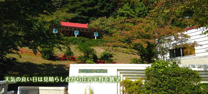 天気の良い日は見晴らし台から庄内平野を眺望