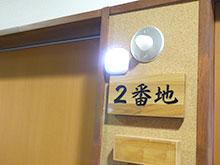 万が一の際に活躍する避難完了灯。LEDライトで停電時の非常照明として活用可能
